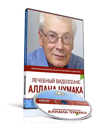 Диск Аллана Чумака