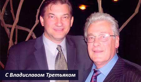 С Владиславом Третьяком