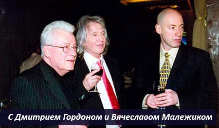 С Вячеславом Малежиком и Дмитрием Гордоном