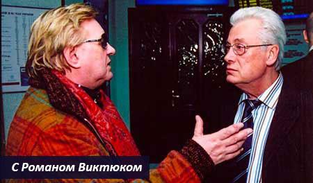 С Романом Виктюком