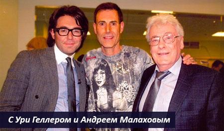 С Андреем Малаховым и Ури Геллером