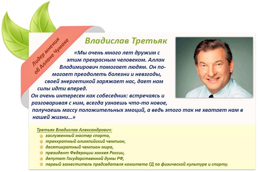 Владислав Третьяк - отзыв об Аллане Чумаке