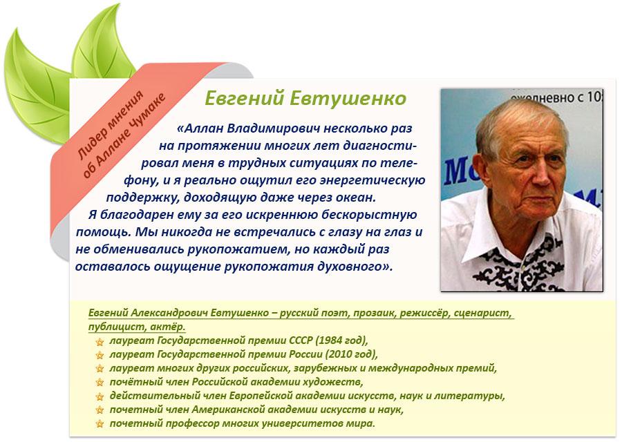 Евгений Евтушенко - отзыв об Аллане Чумаке