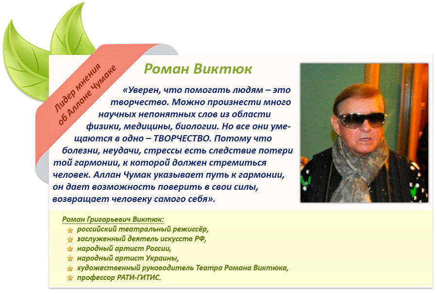 Роман Виктюк - отзыв об Аллане Чумаке