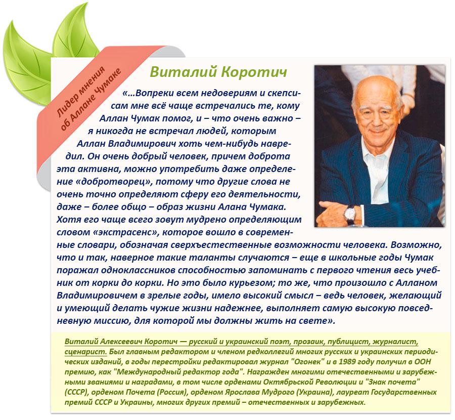 Виталий Коротич - отзыв об Аллане Чумаке