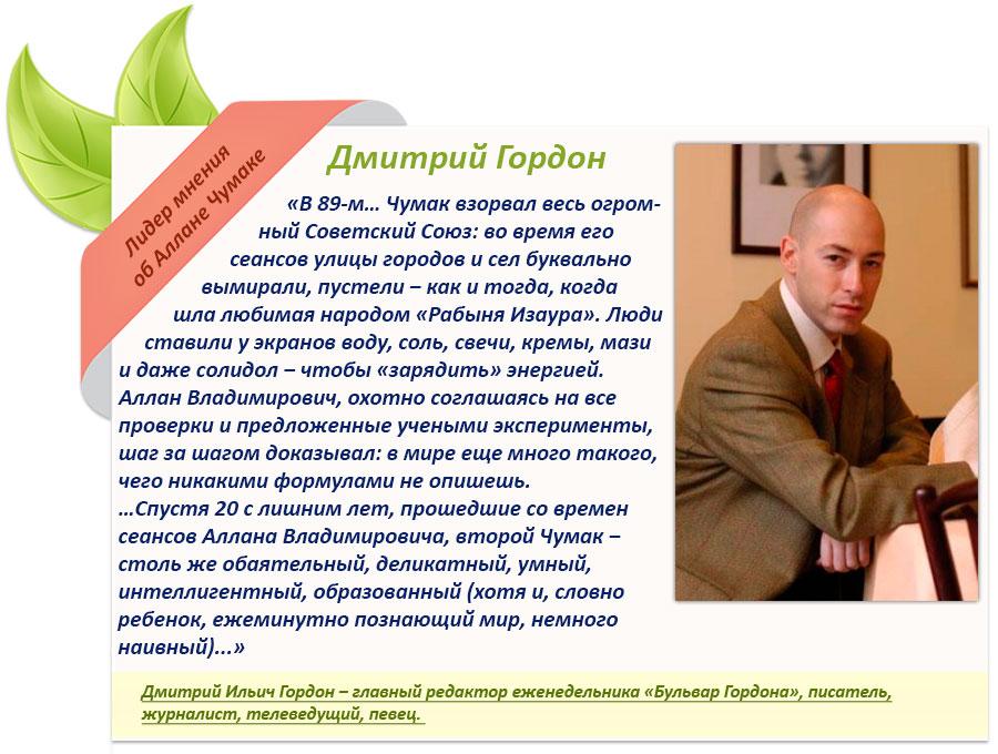 Дмитрий Гордон - отзыв об Аллане Чумаке