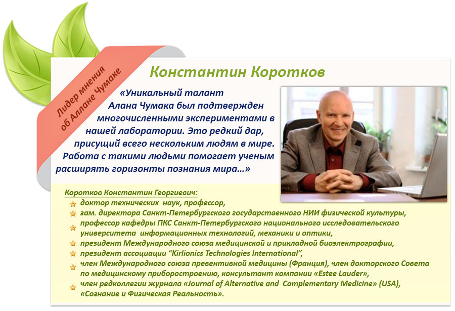 Константин Коротков - отзыв об Аллане Чумаке